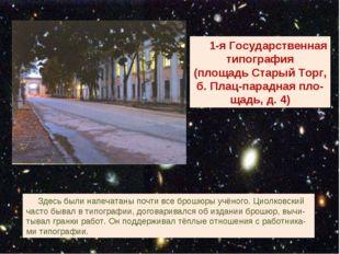 1-я Государственная типография (площадь Старый Торг, б. Плац-парадная пло- щ