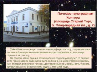 Почтово-телеграфная Контора (площадь Старый Торг, Б. Плац-парадная пл., д. 7