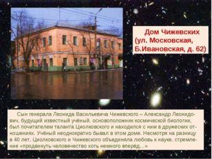 Дом Чижевских (ул. Московская, Б.Ивановская, д. 62) Сын генерала Леонида Вас