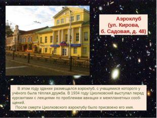 Аэроклуб (ул. Кирова, б. Садовая, д. 48) В этом году здании размещался аэрок