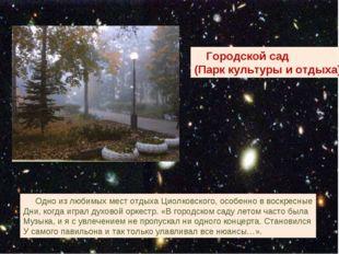 Городской сад (Парк культуры и отдыха) Одно из любимых мест отдыха Циолковск