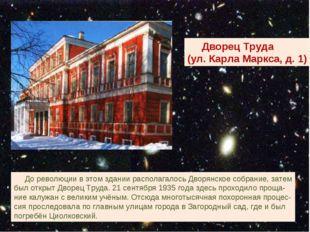 Дворец Труда (ул. Карла Маркса, д. 1) До революции в этом здании располагало