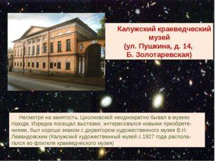 Калужский краеведческий музей (ул. Пушкина, д. 14, Б. Золотаревская) Несмотр