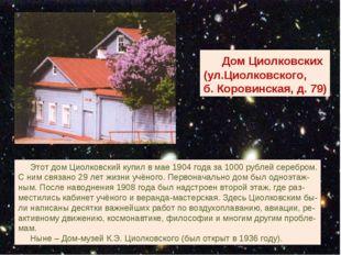 Дом Циолковских (ул.Циолковского, б. Коровинская, д. 79) Этот дом Циолковски