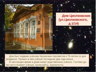 Дом Циолковских (ул.Циолковского, д.1/14) Дом был подарен учёному Калужским