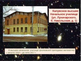 Калужское высшее Начальное училище (ул. Луначарского, б. Никольская, д. 1) В