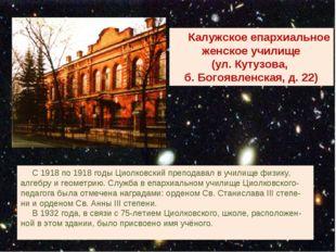 Калужское епархиальное женское училище (ул. Кутузова, б. Богоявленская, д. 2
