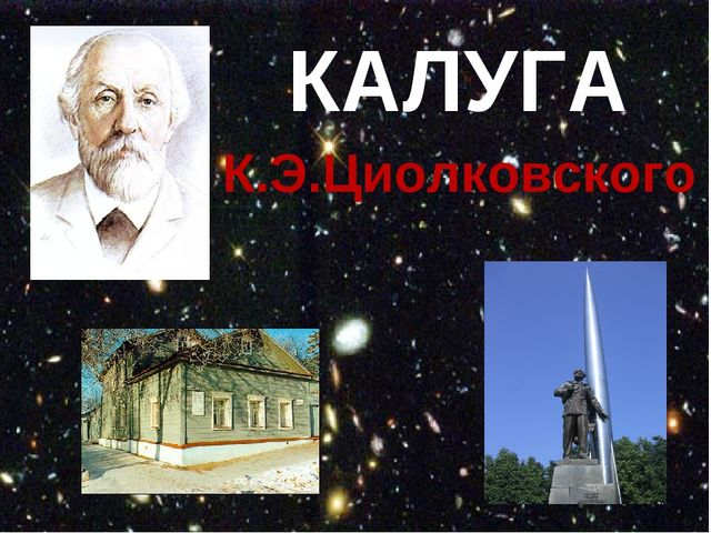 КАЛУГА К.Э.Циолковского