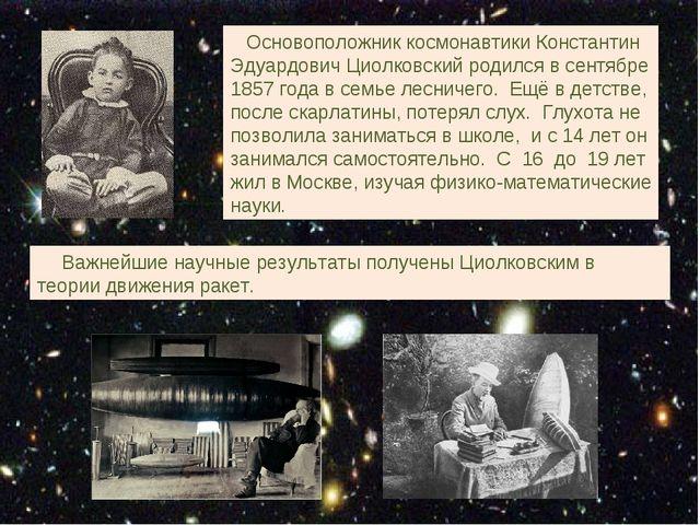 Основоположник космонавтики Константин Эдуардович Циолковский родился в сент...