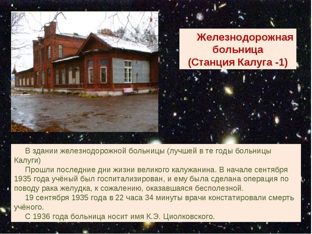 Железнодорожная больница (Станция Калуга -1) В здании железнодорожной больни...