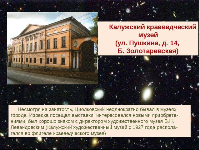 Калужский краеведческий музей (ул. Пушкина, д. 14, Б. Золотаревская) Несмотр...