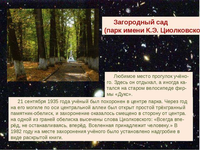 Загородный сад (парк имени К.Э. Циолковского) Любимое место прогулок учёно-...
