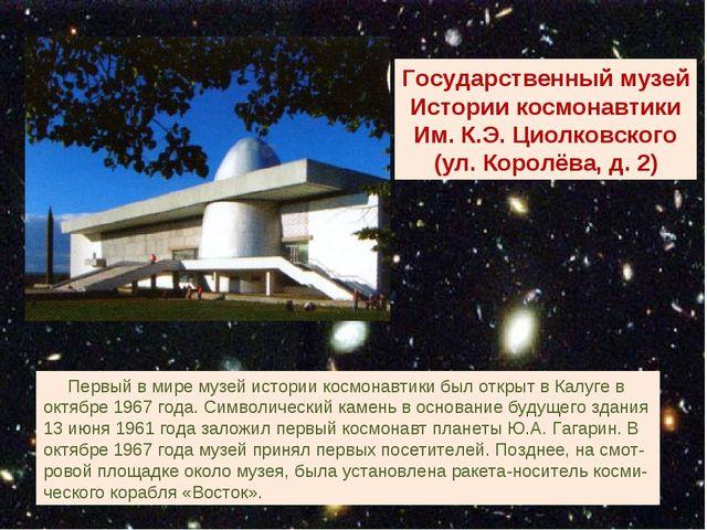 Государственный музей Истории космонавтики Им. К.Э. Циолковского (ул. Королёв...