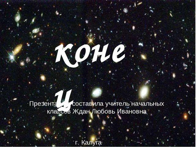конец Презентацию составила учитель начальных классов Ждан Любовь Ивановна г....