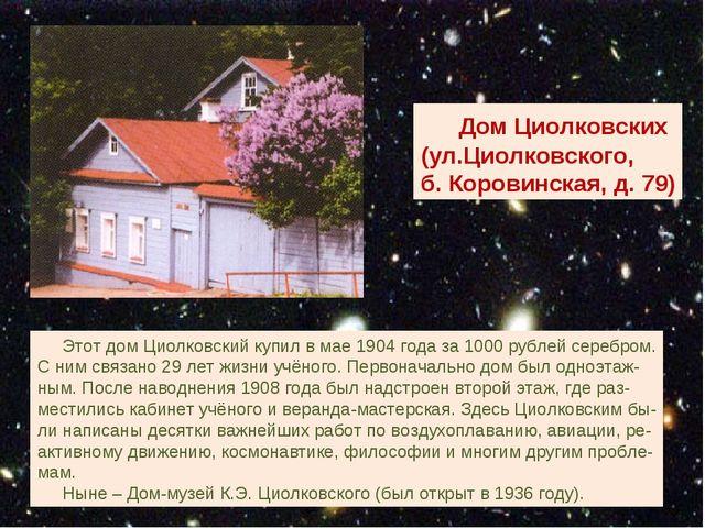 Дом Циолковских (ул.Циолковского, б. Коровинская, д. 79) Этот дом Циолковски...