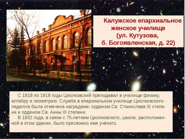 Калужское епархиальное женское училище (ул. Кутузова, б. Богоявленская, д. 2...