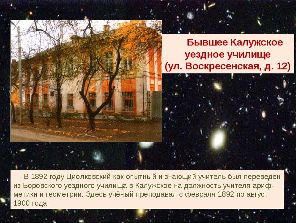 Бывшее Калужское уездное училище (ул. Воскресенская, д. 12) В 1892 году Циол...