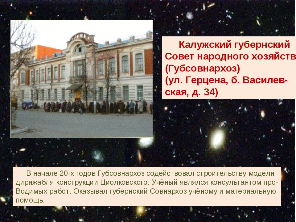 Калужский губернский Совет народного хозяйства (Губсовнархоз) (ул. Герцена,...
