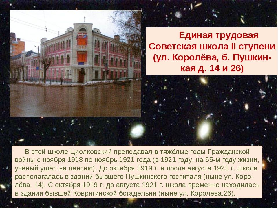 Единая трудовая Советская школа II ступени (ул. Королёва, б. Пушкин- кая д....