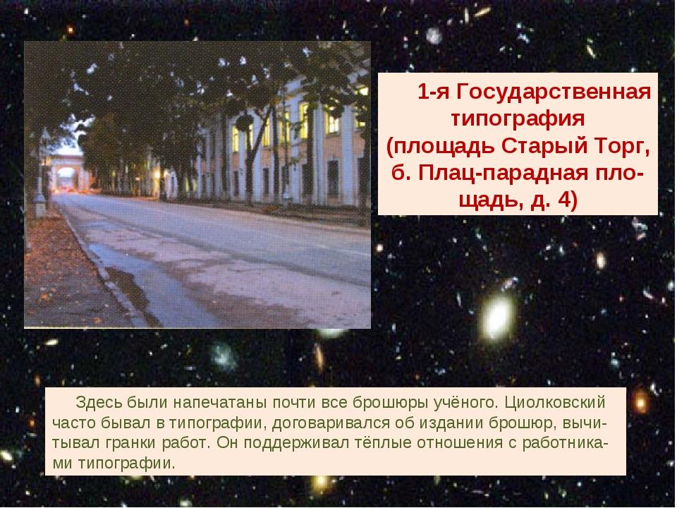 1-я Государственная типография (площадь Старый Торг, б. Плац-парадная пло- щ...