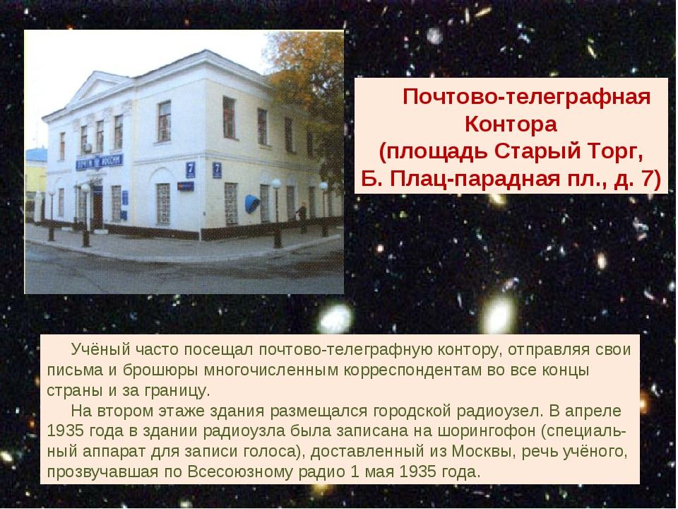 Почтово-телеграфная Контора (площадь Старый Торг, Б. Плац-парадная пл., д. 7...