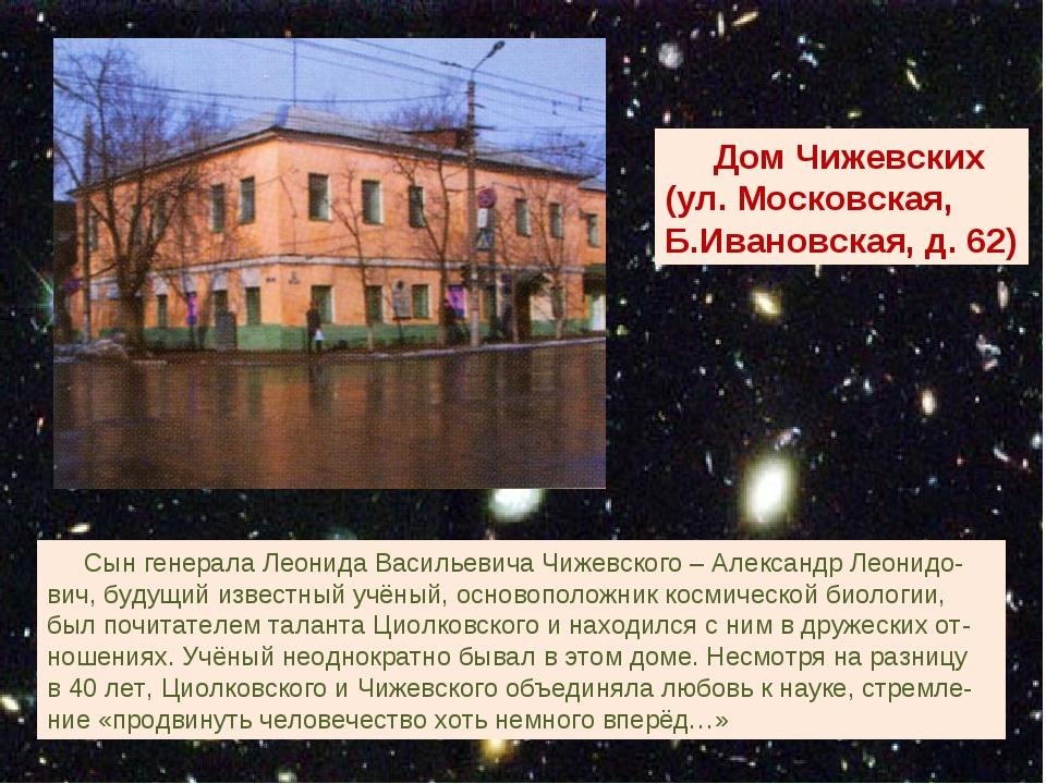 Дом Чижевских (ул. Московская, Б.Ивановская, д. 62) Сын генерала Леонида Вас...