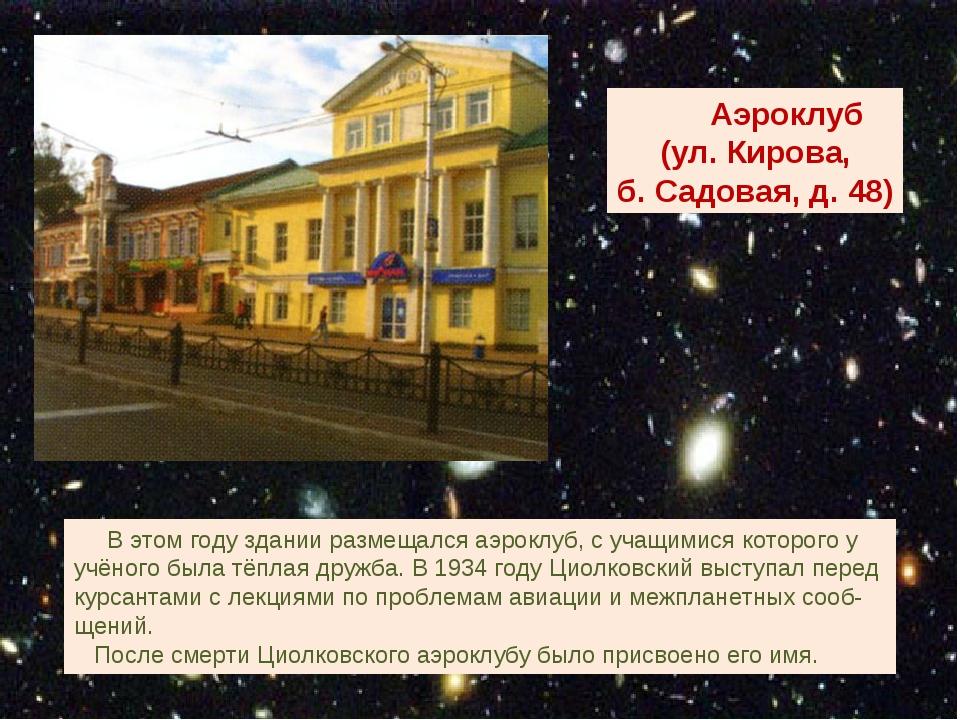 Аэроклуб (ул. Кирова, б. Садовая, д. 48) В этом году здании размещался аэрок...