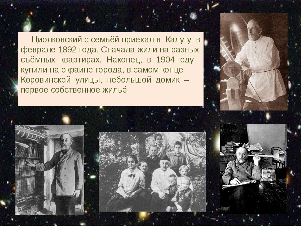 Циолковский с семьёй приехал в Калугу в феврале 1892 года. Сначала жили на р...