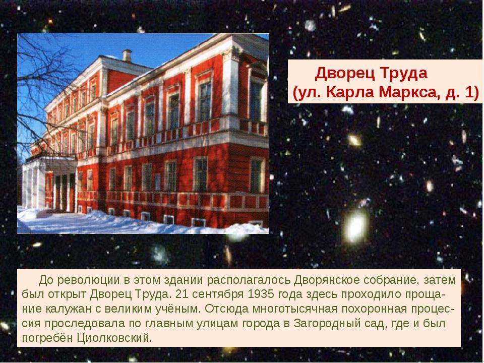Дворец Труда (ул. Карла Маркса, д. 1) До революции в этом здании располагало...