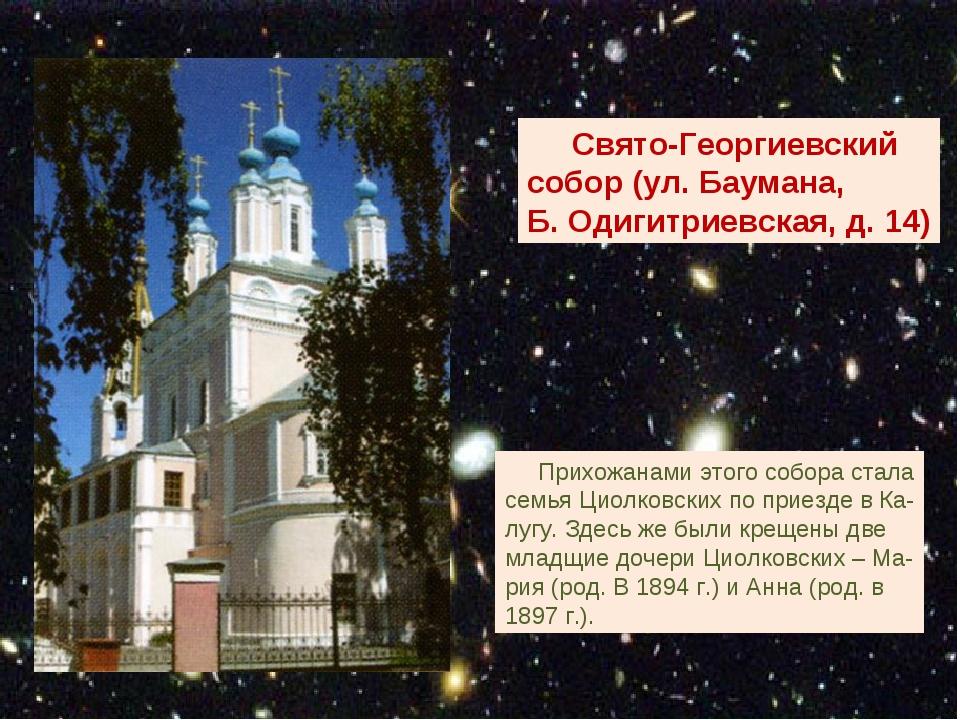 Свято-Георгиевский собор (ул. Баумана, Б. Одигитриевская, д. 14) Прихожанами...