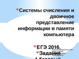 ЕГЭ 2016. Задание 1,базовый уровень, время выполнения-1 минута Системы счисле