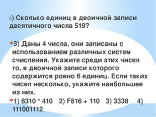 2) Сколько единиц в двоичной записи десятичного числа 519? 3) Даны 4 числа, о