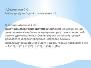 Десятичная С.С. Набор цифр от 0 до 9 с основанием 10. Шестнадцатеричная С.С.