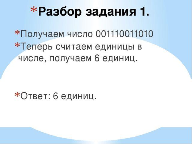 Получаем число 001110011010 Теперь считаем единицы в числе, получаем 6 единиц...
