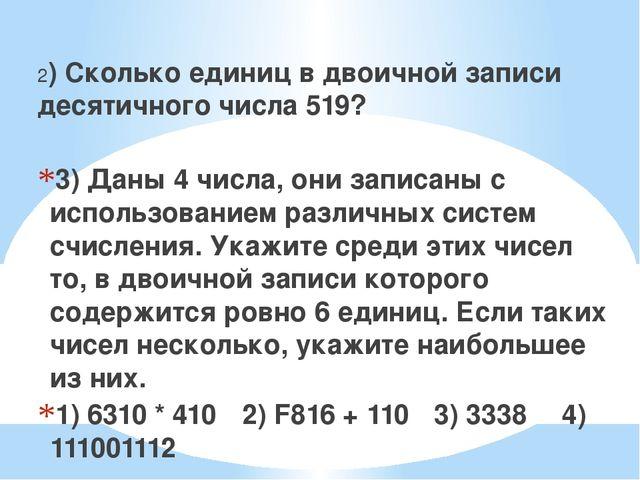 2) Сколько единиц в двоичной записи десятичного числа 519? 3) Даны 4 числа, о...