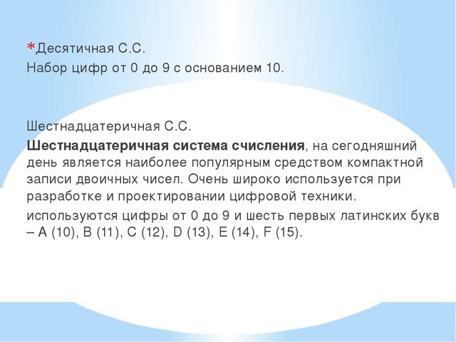 Десятичная С.С. Набор цифр от 0 до 9 с основанием 10. Шестнадцатеричная С.С....