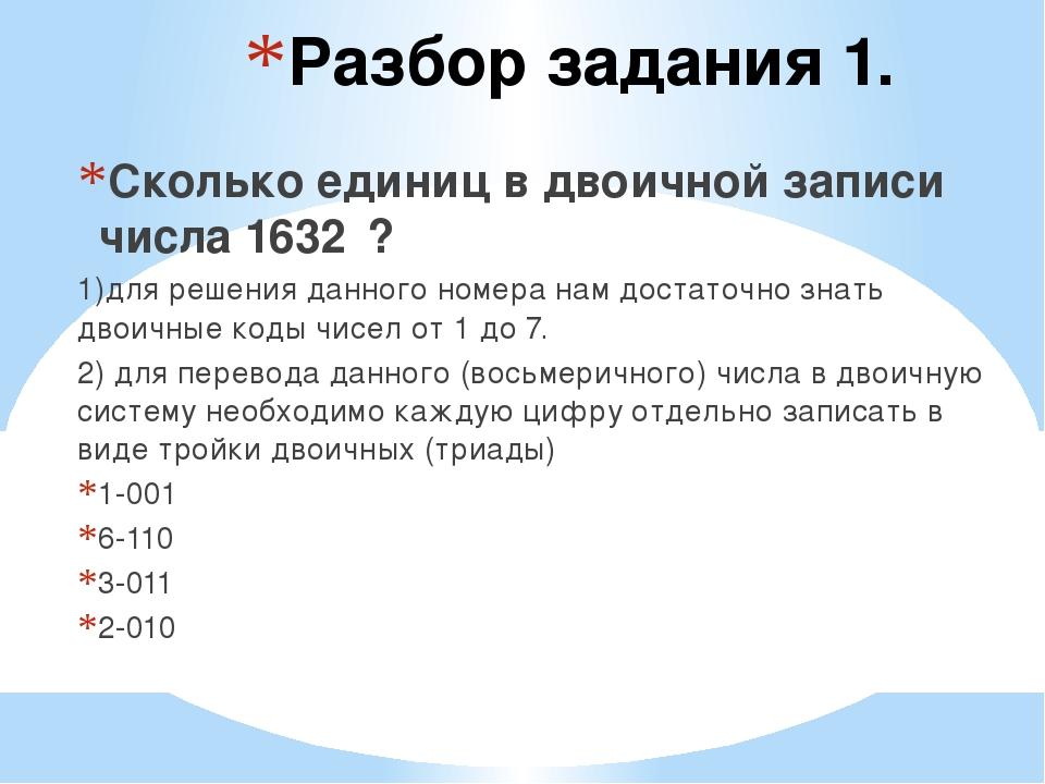 Разбор задания 1. Сколько единиц в двоичной записи числа 1632₈? 1)для решения...