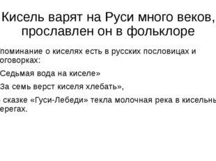 Кисель варят на Руси много веков, прославлен он в фольклоре Упоминание о кисе