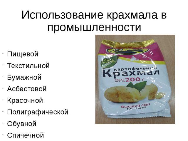 Использование крахмала в промышленности Пищевой Текстильной Бумажной Асбестов...