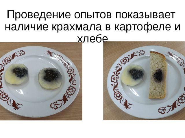 Проведение опытов показывает наличие крахмала в картофеле и хлебе