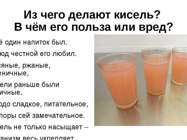 Из чего делают кисель? В чём его польза или вред? Ещё один напиток был. И люд...