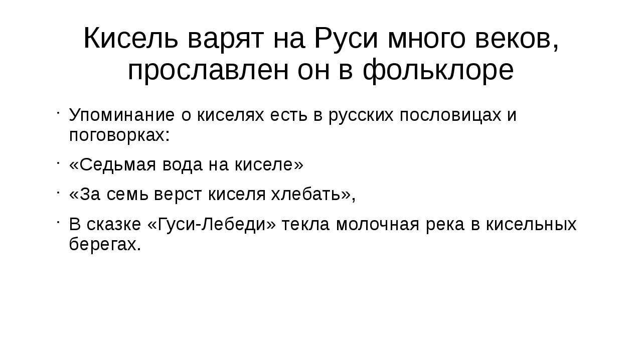Кисель варят на Руси много веков, прославлен он в фольклоре Упоминание о кисе...