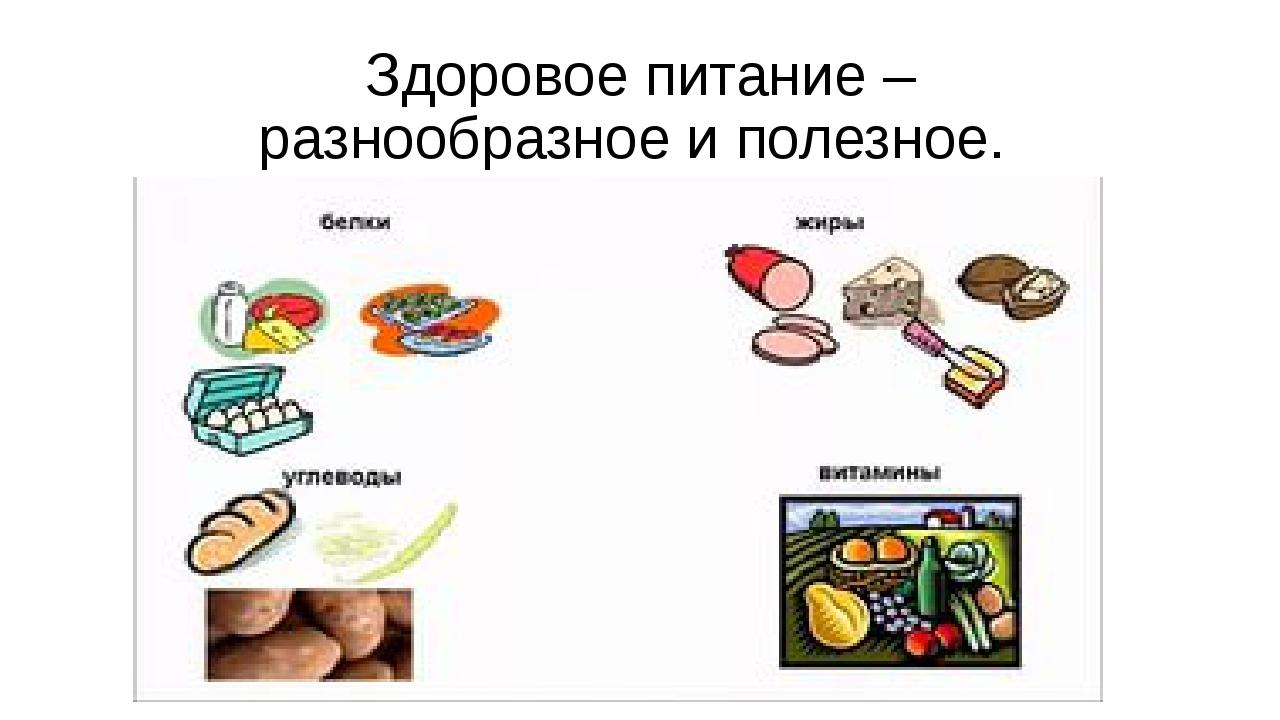 Здоровое питание – разнообразное и полезное.