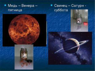 Медь – Венера – пятница Свинец – Сатурн - суббота