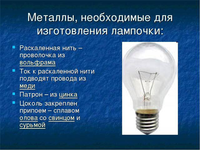 Металлы, необходимые для изготовления лампочки: Раскаленная нить – проволочка...