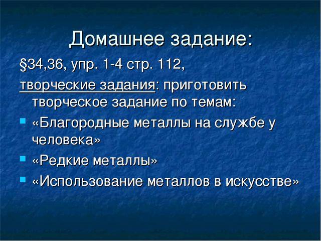 Домашнее задание: §34,36, упр. 1-4 стр. 112, творческие задания: приготовить...