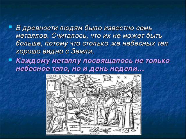 В древности людям было известно семь металлов. Считалось, что их не может быт...