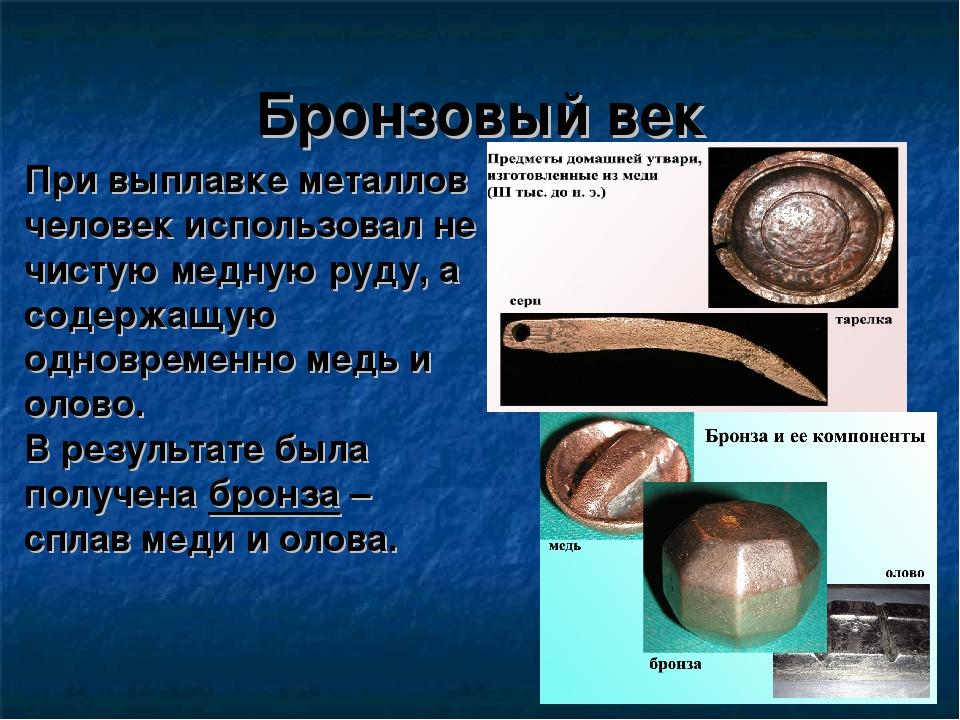 Бронзовый век При выплавке металлов человек использовал не чистую медную руду...