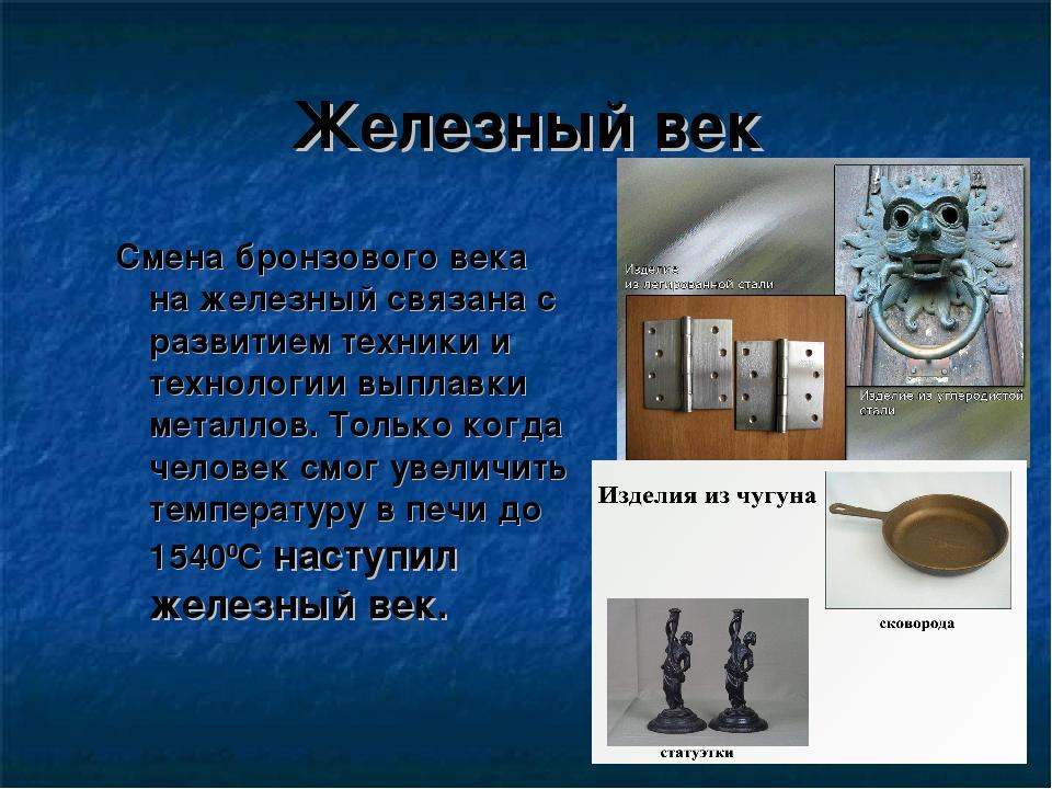 Железный век Смена бронзового века на железный связана с развитием техники и...
