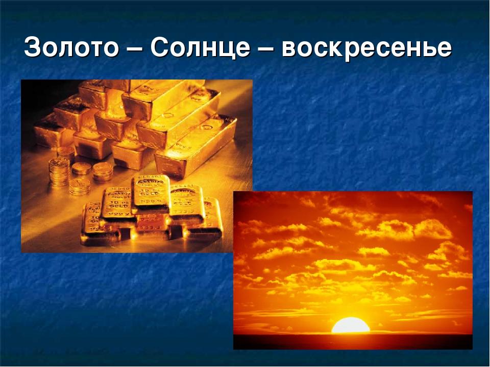 Золото – Солнце – воскресенье